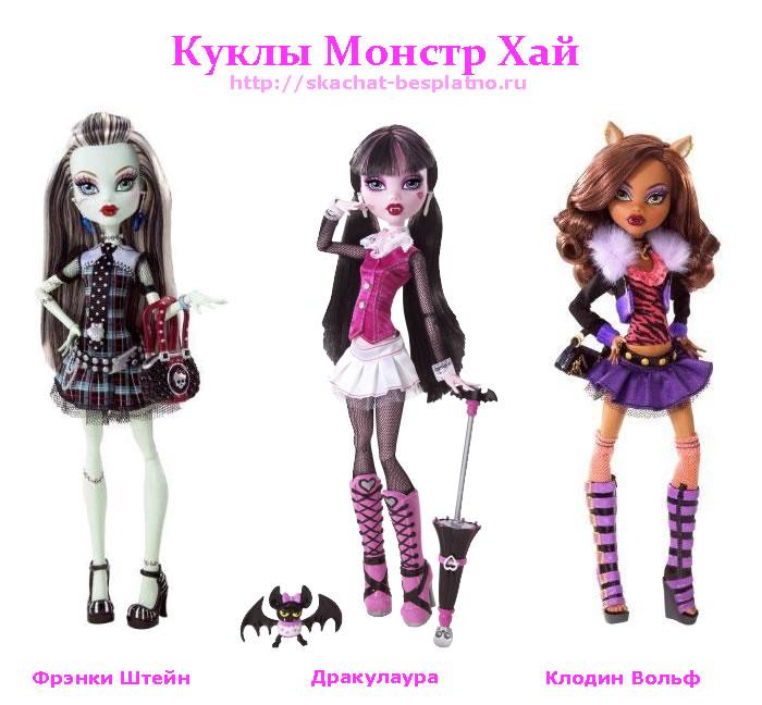 куклы монстр хай видео семья вульфов