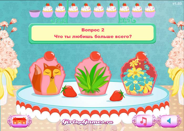 Узнай себя по выбору кекса!