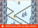 Новый год игра: Горные лыжи
