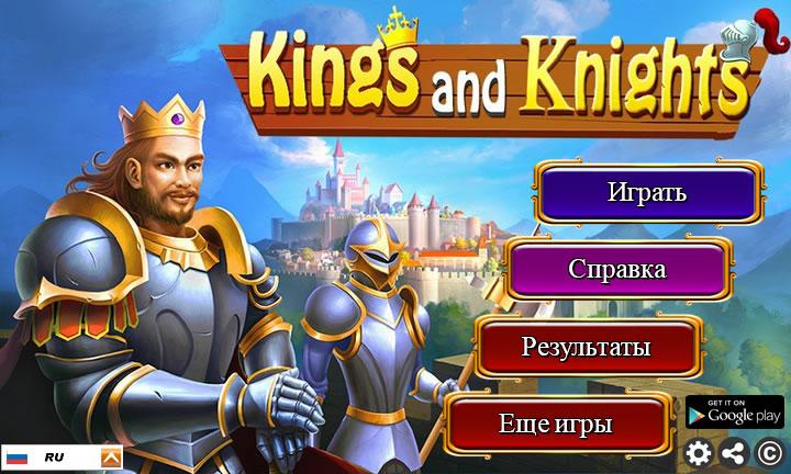 Маджонг Рыцари Короля Артура