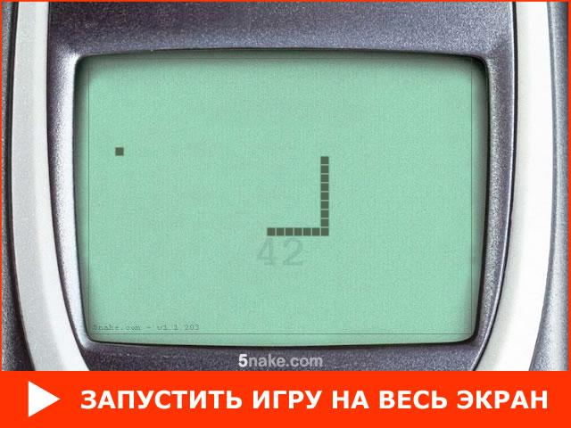 Классическая змейка с Nokia