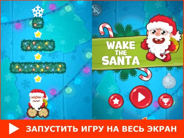 wake-the-santa