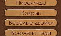 Пасьянс Пирамида Яндекса