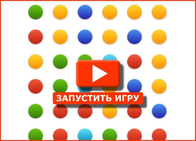 Соедини Точки - скриншот из игры (кроме кнопки)