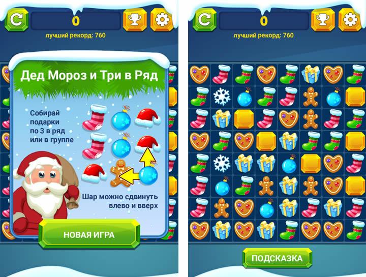 """Скриншоты игры """"Дед Мороз и три в ряд"""""""