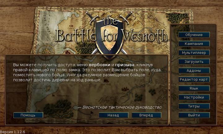 Главное меню компания Battle for Wesnoth