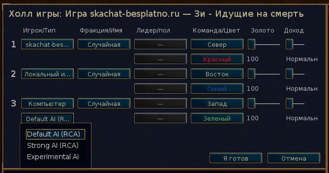 Мультиплеер Battle for Wesnoth - игра вдвоем на одном компьютере выбор противника